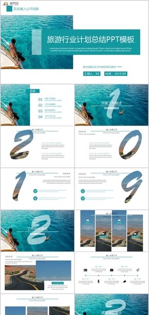 旅游行业计划总结旅游策划总结旅游活动景点宣传PPT模板