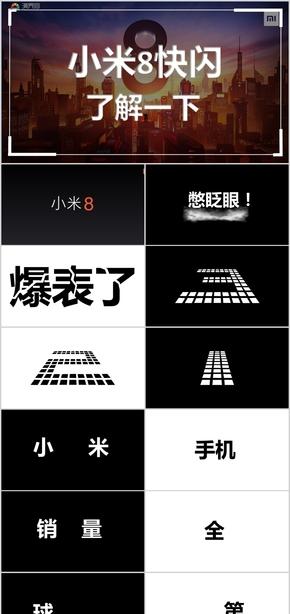 【抖音快闪】手机电子产品首发发布会抖音快闪策划PPT模板