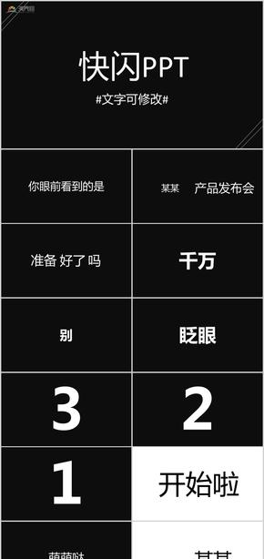 黑色经典风产品介绍产品发布快闪PPT模板