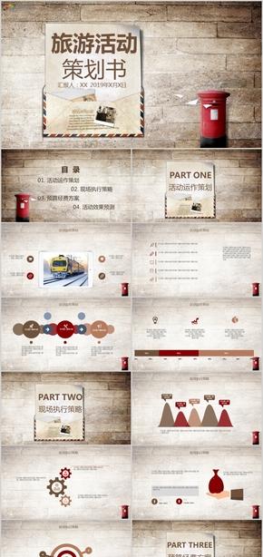 旅游活動策劃書景區推廣旅游畫冊PPT模板