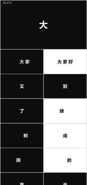 旅游快闪-露营旅游纪念画册旅游宣传PPT模板