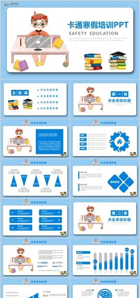 簡約藍色卡通風寒假學習培訓課件PPT模板