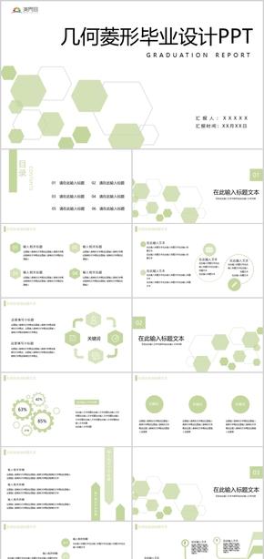几何菱形小清新绿色简约大方毕业设计毕业论文答辩PPT模板