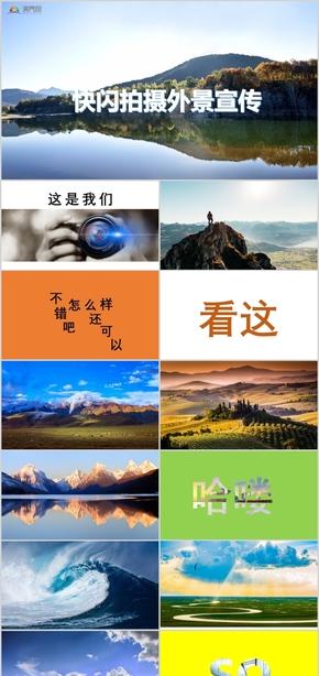 【抖音快闪】旅游画册快闪拍摄外景宣传PPT模板