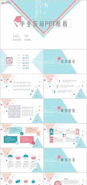 欧美风毕业答辩毕业设计毕业答辩开题报告PPT模板