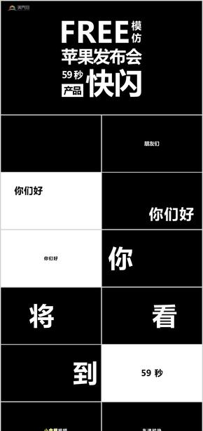 XX网购众筹活动策划 抖音快闪策划PPT模板