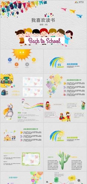 卡通小学生教育培训儿童教育课件动态PPT模板