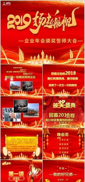 2019扬帆起航企业年会颁奖誓师大会新年庆典PPT模板