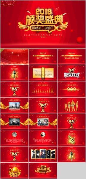 红色企业年会表彰颁奖典礼PPT模板