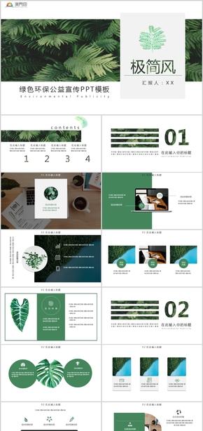 极简风绿色环保公益宣传公益策划PPT模板