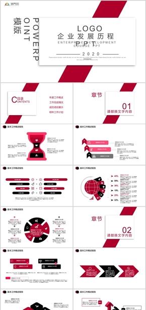 企业介绍产品宣传企业宣传企业形象产品介绍PPT模板