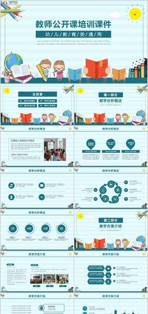 蓝色卡通风教师公开课培训课件PPT模板