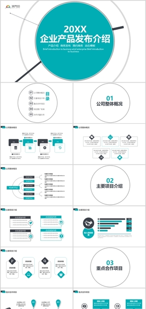 产品介绍商务发布简约商务产品发布介绍动态PPT模板