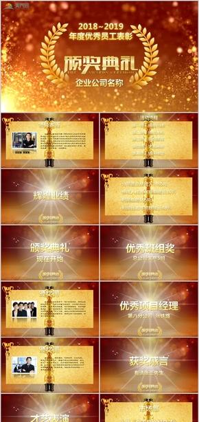 企业公司年度优秀员工表彰大会颁奖盛典PPT模板
