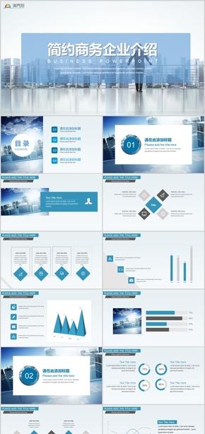 简约商务企业介绍工作汇报述职报告项目策划PPT模板