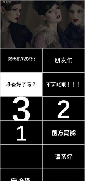 【抖音快闪】公司宣传-企业招聘活动介绍产品发布快闪策划PPT模板