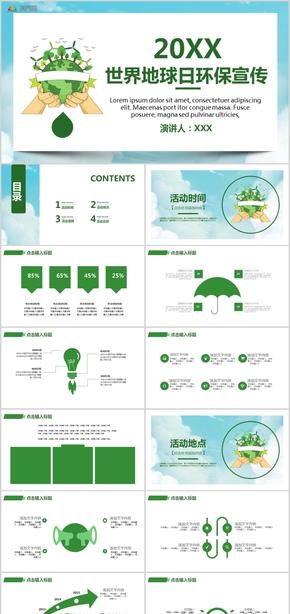 简约风世界地球日环保宣传活动策划PPT模板01
