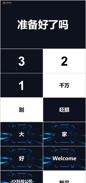 XX科技公司新品发布会快闪策划PPT模板