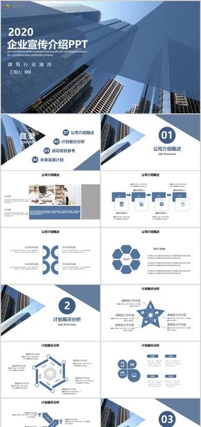建筑行业企业宣传介绍工作总结汇报商业计划书PPT模板