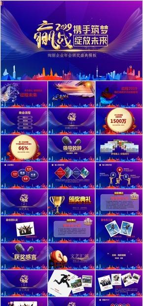 赢战2019绚丽多彩企业年会颁奖典礼