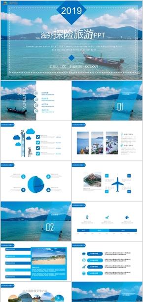 海外探险旅游景点宣传策划景区推广PPT模板