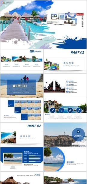 清新巴厘島旅游活動景點宣傳景區推廣旅游宣傳PPT模板