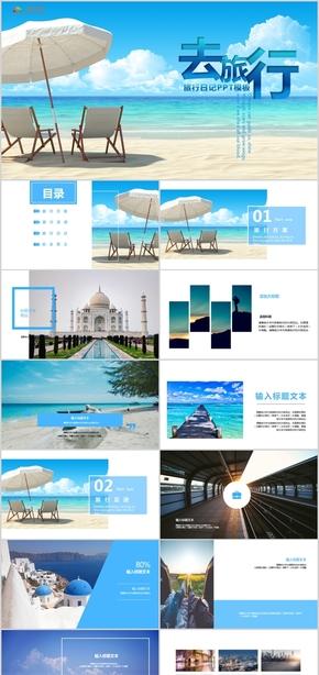 夏日之旅簡約旅游策劃總結旅游活動景點宣傳景區推廣PPT模板