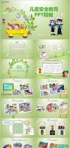 儿童交通安全教育宣传活动策划PPT模板
