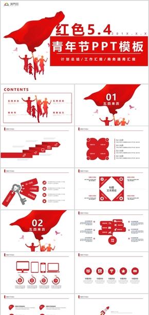 红色5.4青年节节日庆典计划总结工作汇报商务通用汇报PPT模板01