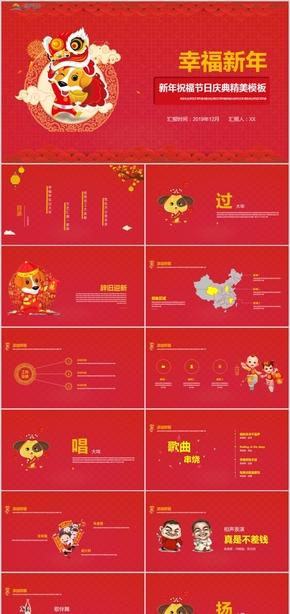 创意春节新年祝福节日庆典元旦聚会员工表彰PPT模板