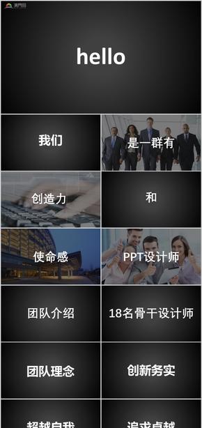【抖音快闪】团队介绍团队合作企业发布企业介绍高效团队团队建设PPT模板