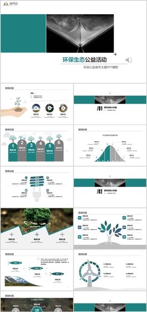 环保公益宣传主题活动策划PPT模板
