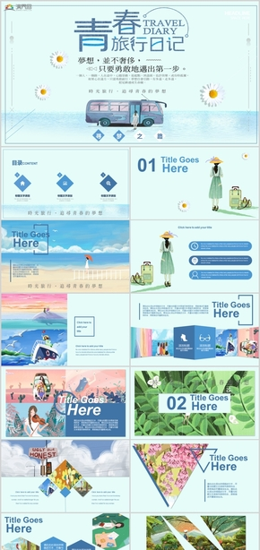 藍色清新畢業季青春旅行相冊PPT模板