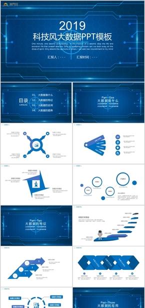科技风大数据培训课件信息化教学培训行业PPT模板