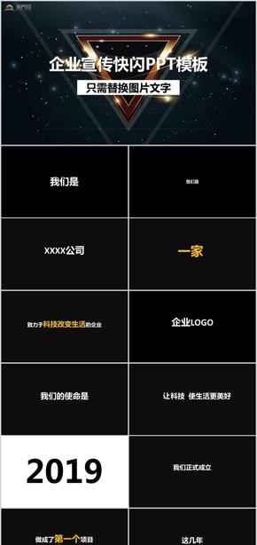 【抖音快閃】企業宣傳公司介紹 產品推廣商務展示快閃策劃PT模板