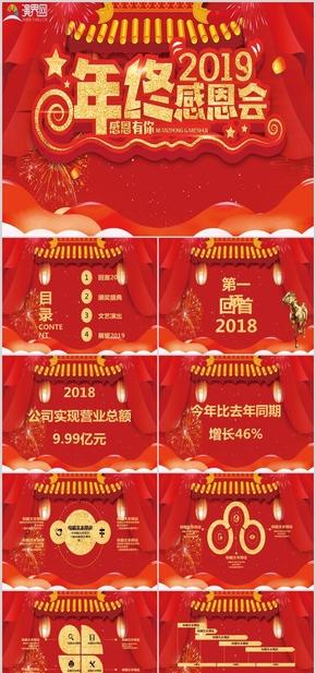 2019公司年终答谢会新年庆典颁奖典礼ppt模板