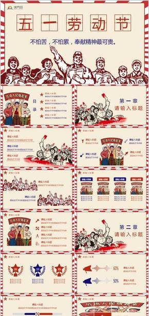 红色复古五一劳动节主题班会活动策划PPT模板