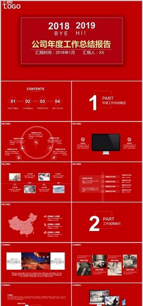 红色简约新年年度总结简约计划PPT模板