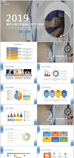 时尚医疗人员年度总结计划通用PPT模板