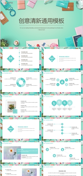創意清新通用商務總結匯報幻燈片設計報告PPT模板