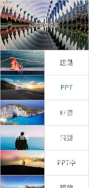 【抖音快閃】酷炫公司宣傳企業介紹產品介紹快閃策劃PPT模板