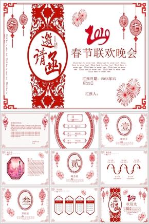 春节联欢晚会新年庆典邀请函PPT模板