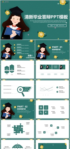 清新畢業答辯學術報告畢業論文報告PPT模板