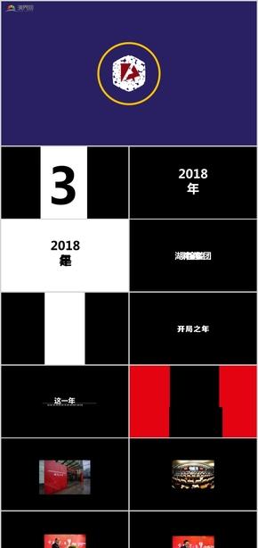 【抖音快闪】金融公司年会盛典企业介绍快闪策划PPT模板