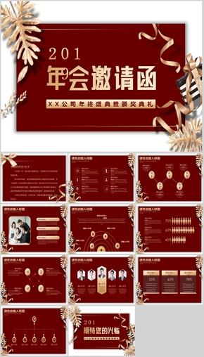 新年庆典晚会策划邀请函PPT模板