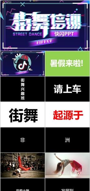 街舞快闪-街舞培训 街舞宣传抖音策划PPT模板