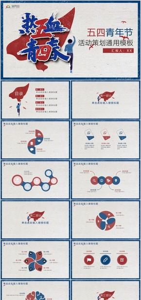 红色五四青年节工作汇报工作总结报告PPT模板