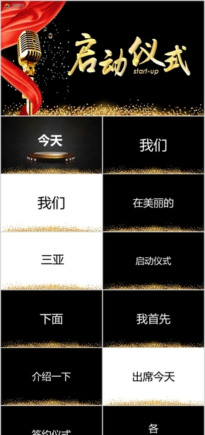 頒獎表彰快閃-新年計劃年會頒獎節日慶典總結暨年會頒獎新年慶典頒獎典禮