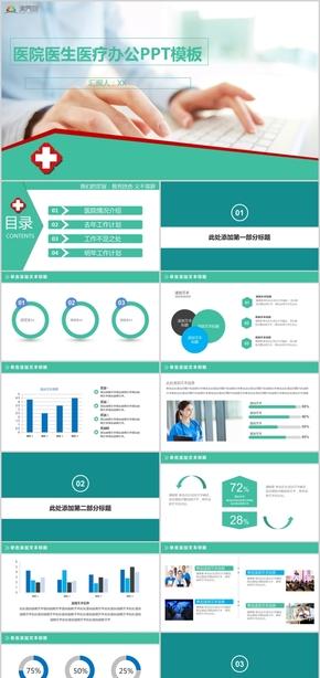 医院医生医疗办公工作总结述职报告活动宣传通用PPT模板