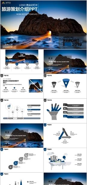 商务蓝旅游年终策划介绍PPT模板设计